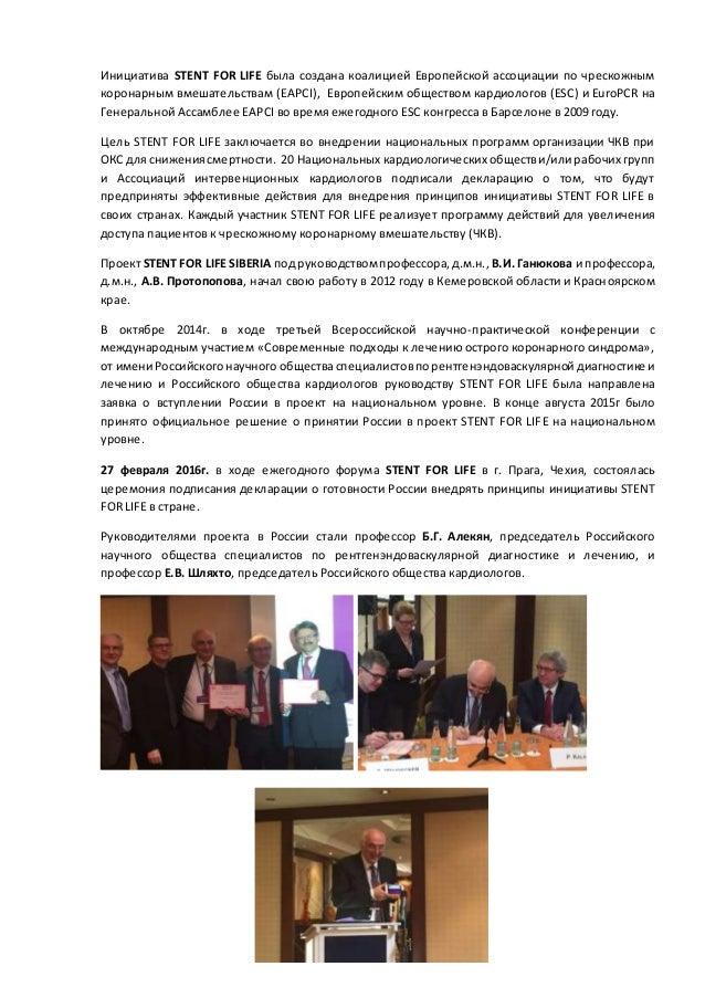 Инициатива STENT FOR LIFE была создана коалицией Европейской ассоциации по чрескожным коронарным вмешательствам (EAPCI), Е...