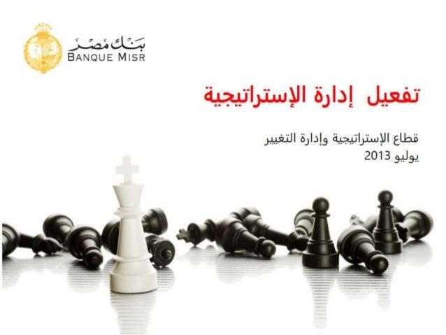 Strategy Execution framework_Arabic