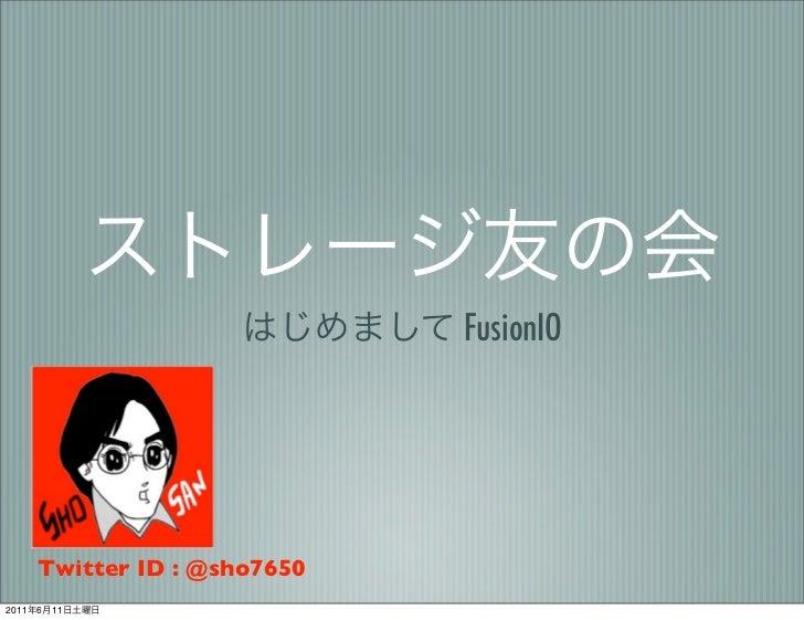 FusionIO       Twitter ID : @sho76502011   6   11