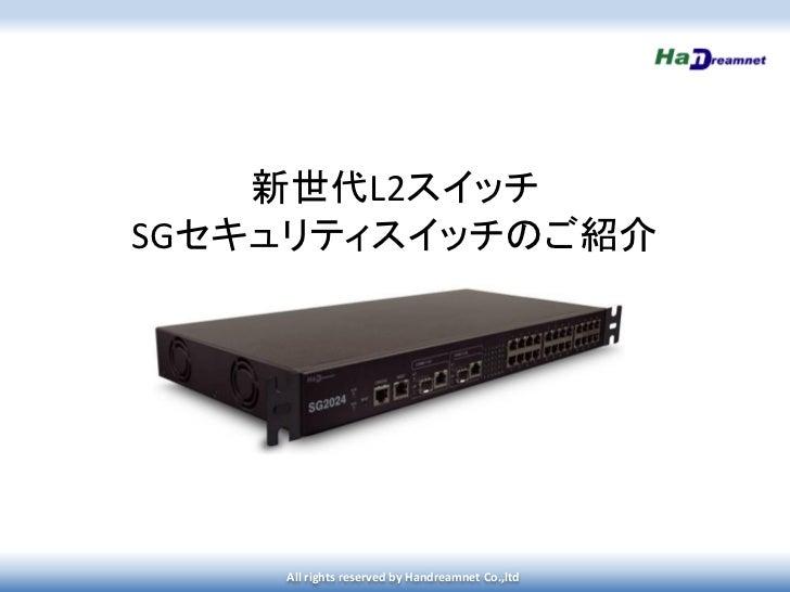 新世代L2スイッチSGセキュリティスイッチのご紹介    All rights reserved by Handreamnet Co.,ltd