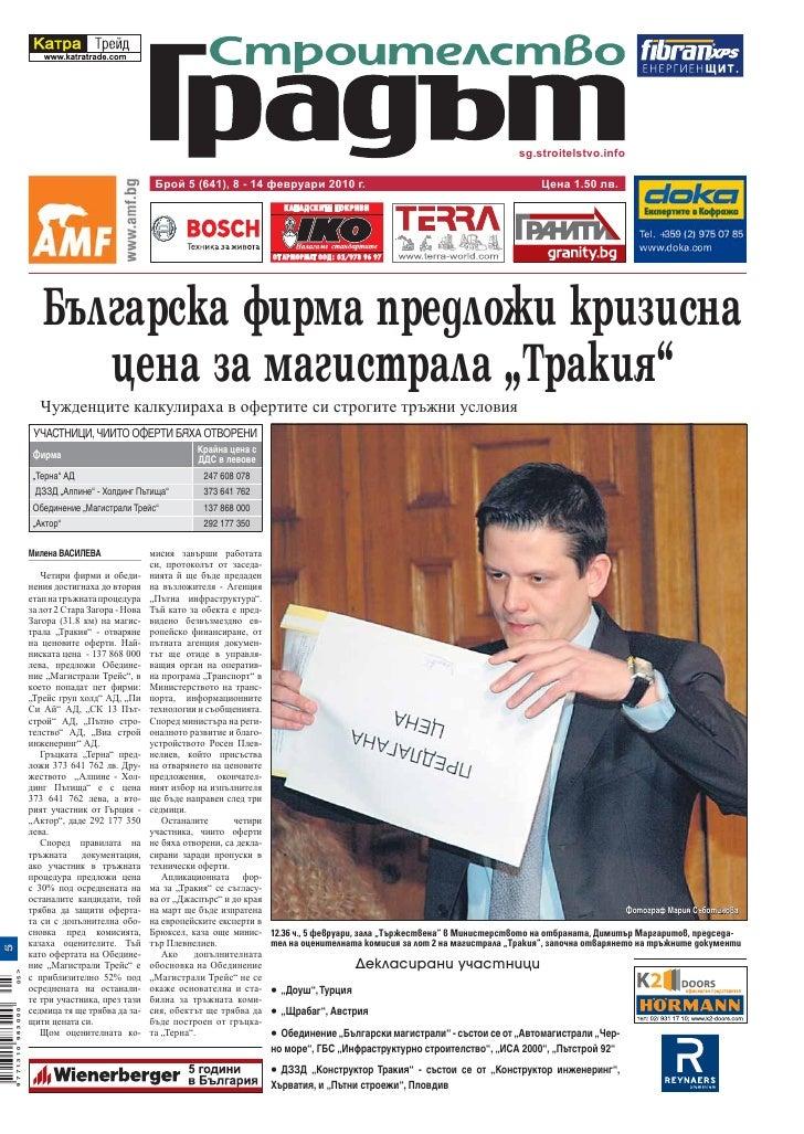 sg.stroitelstvo.info                                                    Брой 5 (641), 8 - 14 февруари 2010 г.             ...