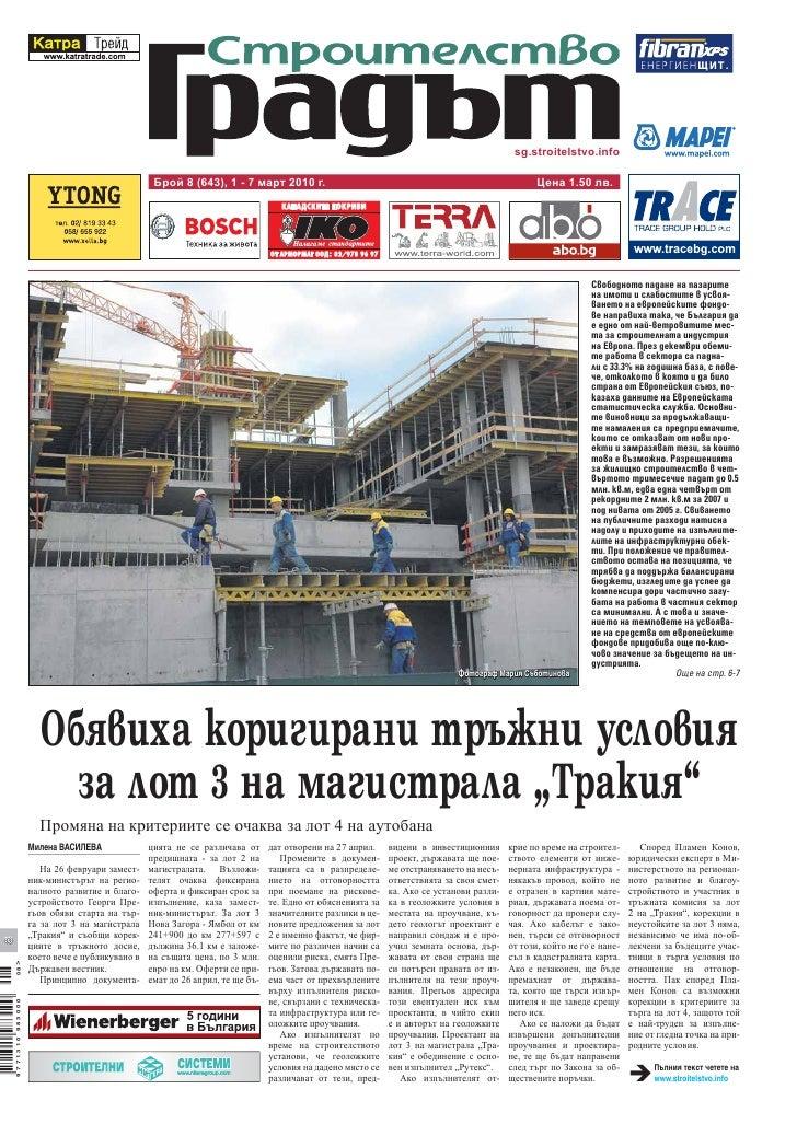 sg.stroitelstvo.info                                                  Брой 8 (643), 1 - 7 март 2010 г.                    ...