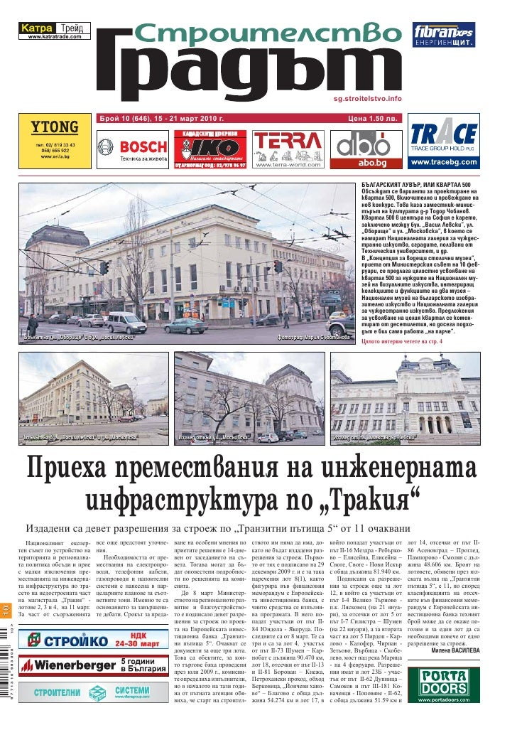 sg.stroitelstvo.info                                                      Брой 10 (646), 15 - 21 март 2010 г.             ...