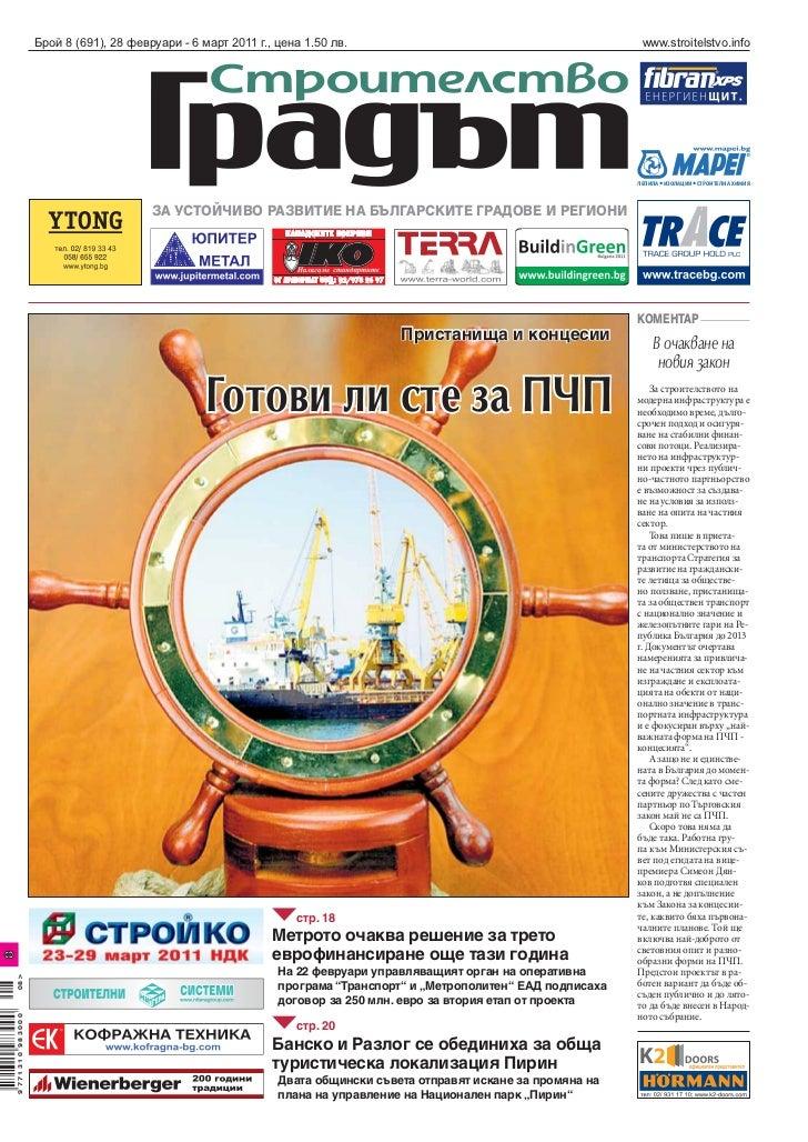 Брой 8 (691), 28 февруари - 6 март 2011 г., цена 1.50 лв.                                          www.stroitelstvo.info  ...