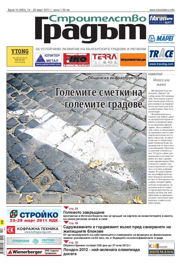 Брой 10 (693), 14 - 20 март 2011 г., цена 1.50 лв.                                                      www.stroitelstvo.i...