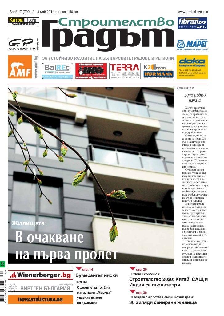 Брой 17 (700), 2 - 8 май 2011 г., цена 1.50 лв.                                               www.stroitelstvo.info       ...