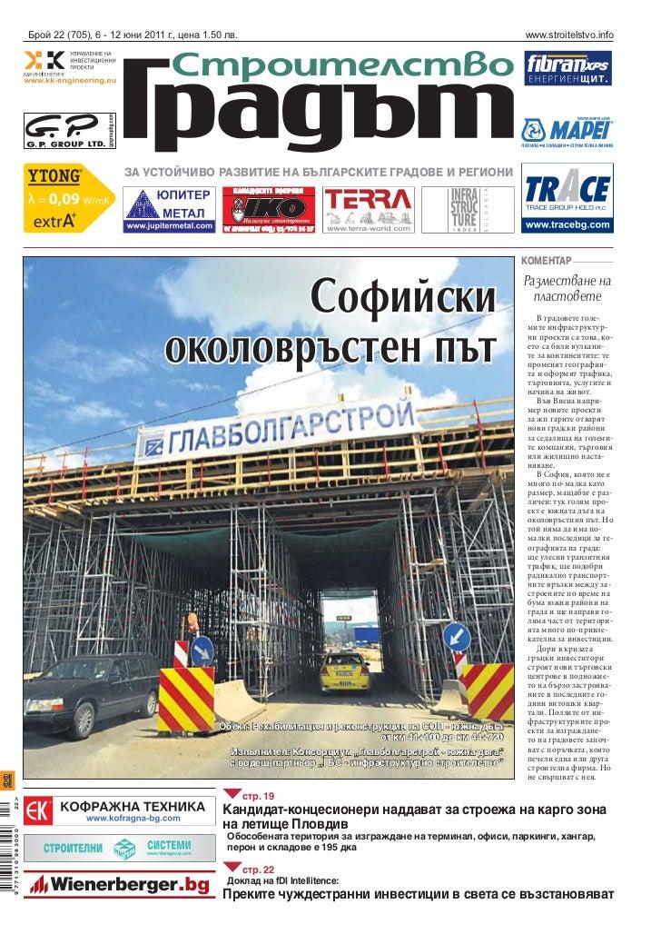 Брой 22 (705), 6 - 12 юни 2011 г., цена 1.50 лв.                                                        www.stroitelstvo.i...