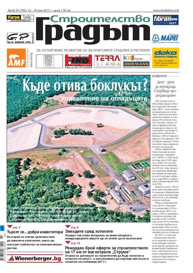9771310983000>23 2323 Брой 23 (706), 13 - 19 юни 2011 г., цена 1.50 лв. www.stroitelstvo.info Управление на отпадъците ЗА ...