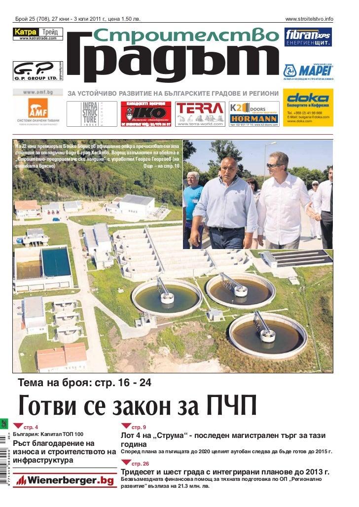 Брой 25 (708), 27 юни - 3 юли 2011 г., цена 1.50 лв.                                                      www.stroitelstvo...