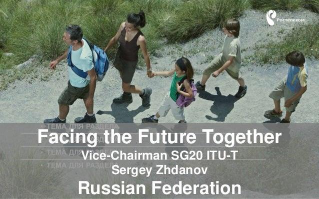 • ТЕМА ДЛЯ РАЗДЕЛА • ТЕМА ДЛЯ РАЗДЕЛА • ТЕМА ДЛЯ РАЗДЕЛА • ТЕМА ДЛЯ РАЗДЕЛА Facing the Future Together Vice-Chairman SG20 ...
