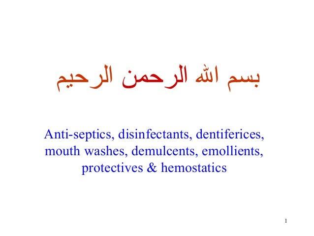 1 Anti-septics, disinfectants, dentiferices, mouth washes, demulcents, emollients, protectives & hemostatics ال بسمال...