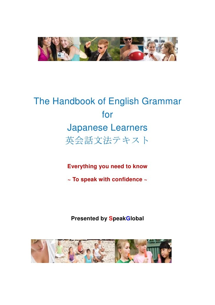 The Handbook of English Grammar              for       Japanese Learners      英会話文法テキスト       Everything you need to know ...