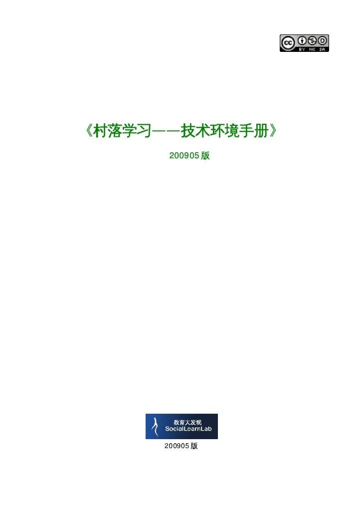 《村落学习——技术环境手册》       200905 版          200905 版