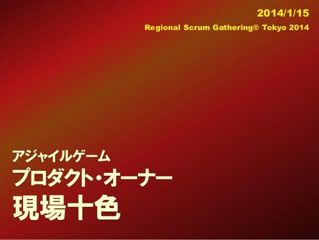 2014/1/15 Regional Scrum Gathering® Tokyo 2014  アジャイルゲーム  プロダクト・オーナー  現場十色