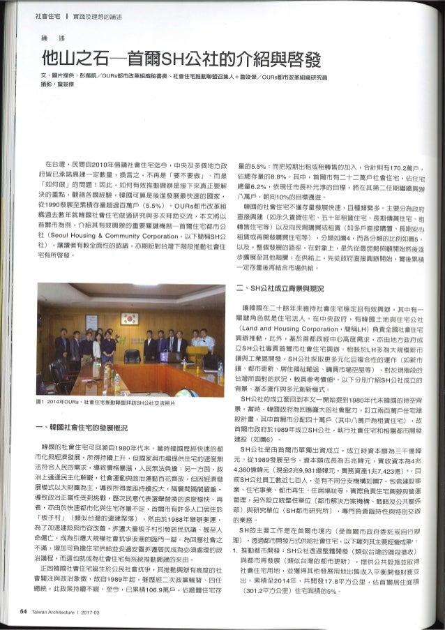 他山之石─首爾Sh公社的介紹與啟發