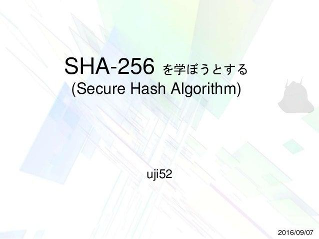 SHA-256 を学ぼうとする (Secure Hash Algorithm) uji52 2016/09/07