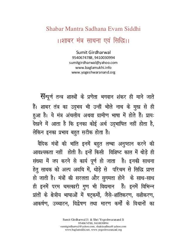 Shabar mantra book in hindi pdf - bioturkey