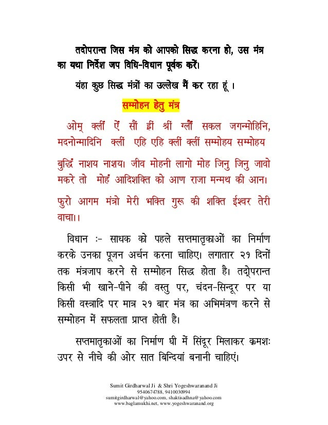 Shabar mantra-sadhna-evam-siddhi-in-hindi-pdf-download