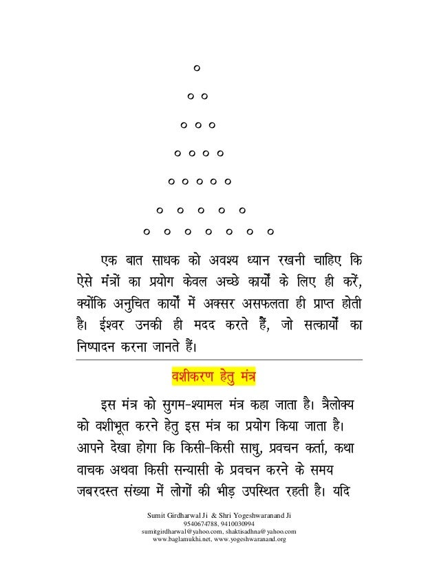 free  black magic book in hindi pdf