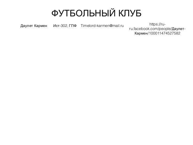 ФУТБОЛЬНЫЙ КЛУБ Даулет Кармен -302,Ист ГПФ Timelord-karmen@mail.ru https://ru- ru.facebook.com/people/ -Даулет /1000114745...
