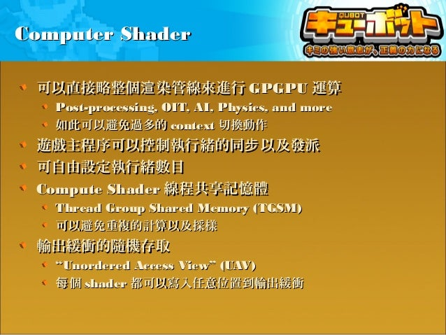 CCoommppuutteerr SShhaaddeerr  TThhrreeaaddss  一個執行緒是CCSS最基本的處理單位 一個執行緒群組((tthhrreeaadd ggrroouupp))是一個三維的線程陣列 CCSS中可以宣告在一...