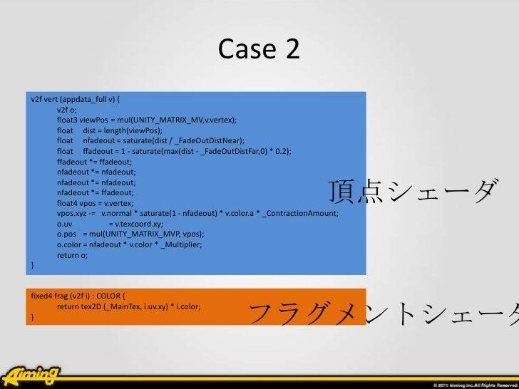Case 2v2f vert (appdata_full v) {        v2f o;        float3 viewPos = mul(UNITY_MATRIX_MV,v.vertex);        float dist =...