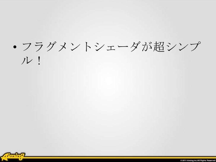 • フラグメントシェーダが超シンプ  ル!