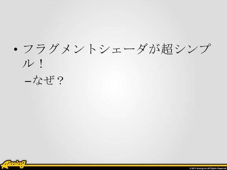 • フラグメントシェーダが超シンプ  ル!–なぜ?