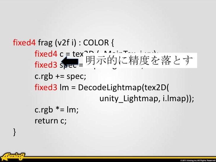 fixed4 frag (v2f i) : COLOR {      fixed4 c = tex2D (_MainTex, i.uv);      fixed3 spec = 明示的に精度を落とす                      i...