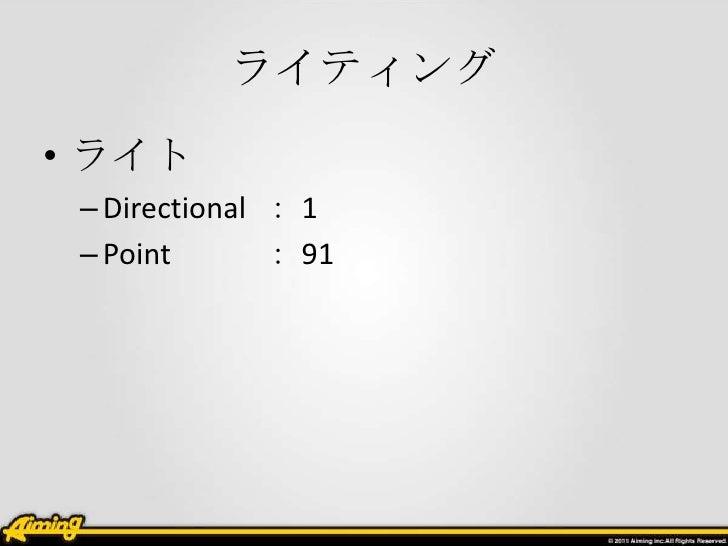 ライティング• ライト – Directional : 1 – Point       : 91