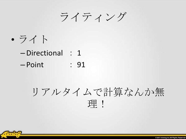 ライティング• ライト – Directional : 1 – Point       : 91   リアルタイムで計算なんか無        理!