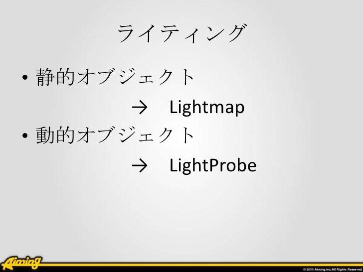 ライティング• 静的オブジェクト       → Lightmap• 動的オブジェクト       → LightProbe
