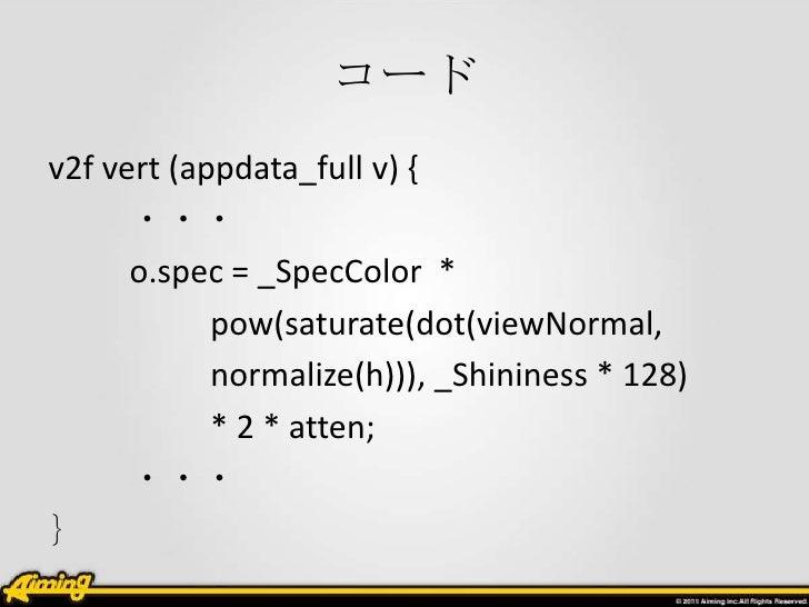 コードv2f vert (appdata_full v) {      ・・・      o.spec = _SpecColor *            pow(saturate(dot(viewNormal,            norm...