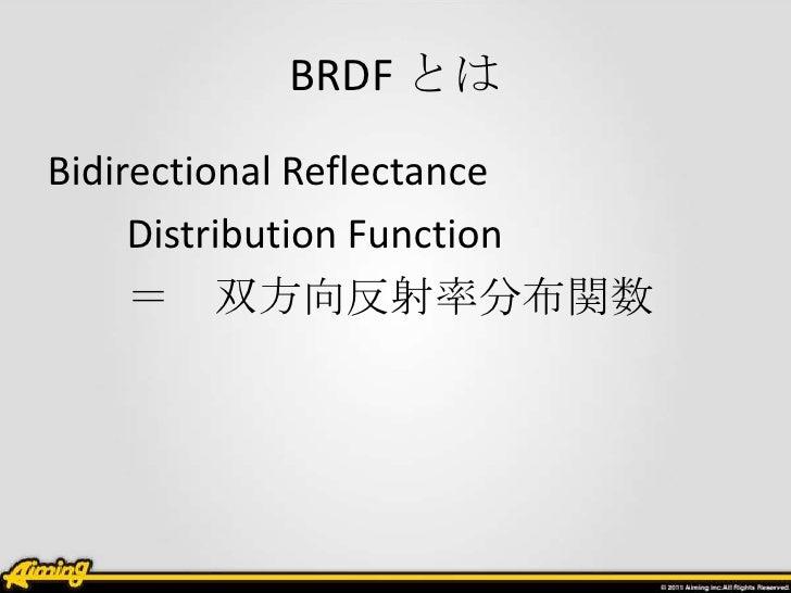 BRDF とはBidirectional Reflectance     Distribution Function     = 双方向反射率分布関数