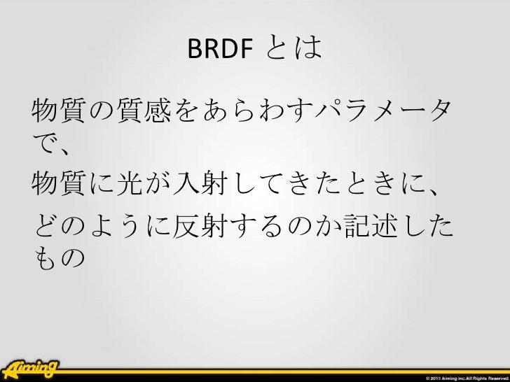 BRDF とは物質の質感をあらわすパラメータで、物質に光が入射してきたときに、どのように反射するのか記述したもの