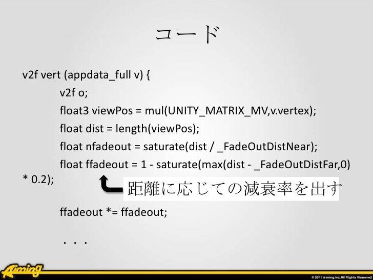 コードv2f vert (appdata_full v) {        v2f o;        float3 viewPos = mul(UNITY_MATRIX_MV,v.vertex);        float dist = le...
