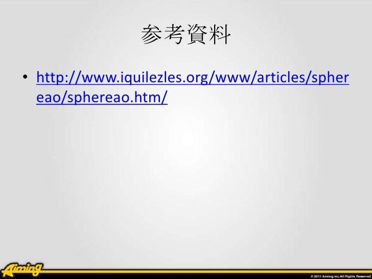 参考資料• http://www.iquilezles.org/www/articles/spher  eao/sphereao.htm/