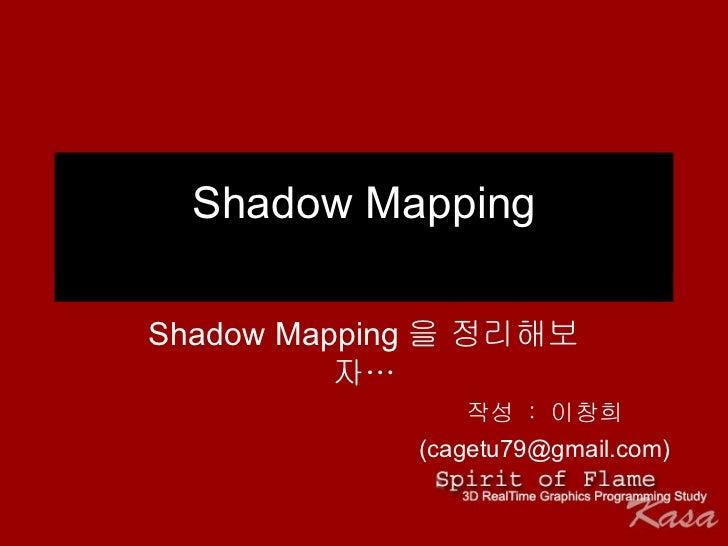 Shadow Mapping Shadow Mapping을 정리해보자… 작성  :  이창희 (cagetu79@gmail.com)