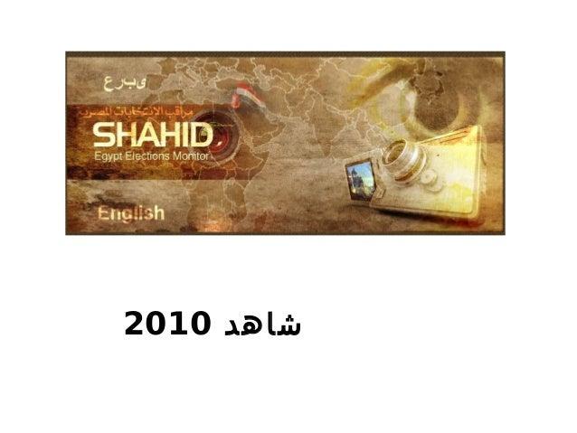 شاهد2010