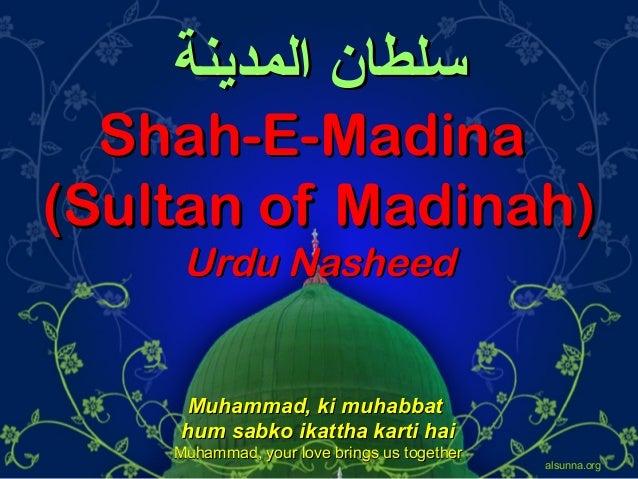poem in urdu praising prophet muhammad shahe madinah