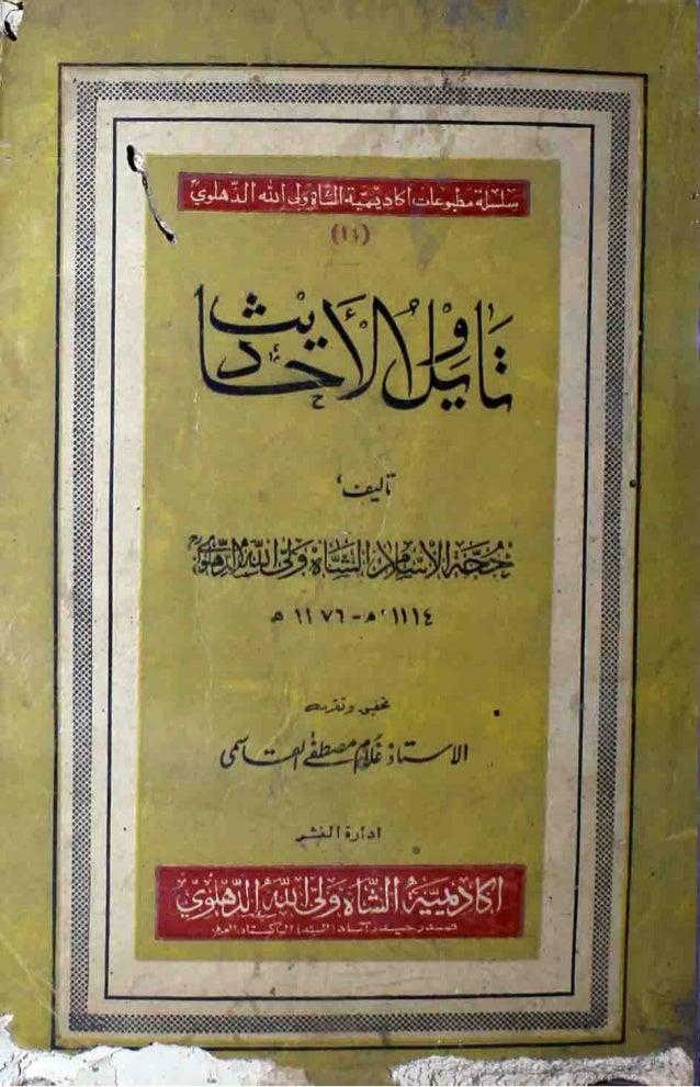Shah waliallah taweel al ahadith