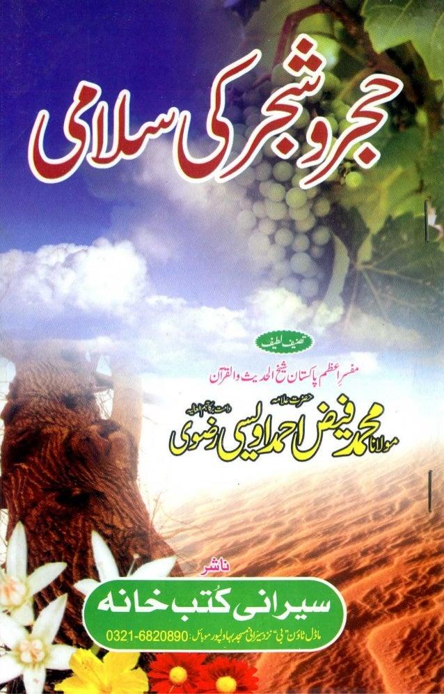 Shajar wa hajar ki salami by faiz ahmad owaisi