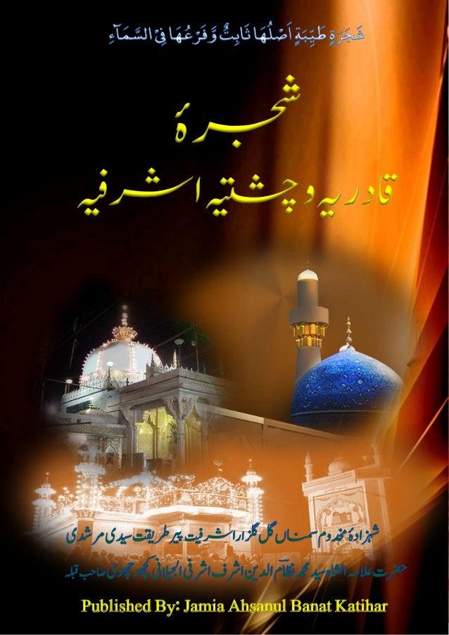 رجشۂ Published By: Jamia Ahsanul Banat Katihar ہیتشچواقدرہیارشہیف