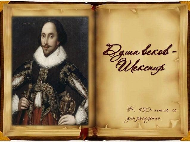 Душа веков - Шекспир К 450-летию со дня рождения