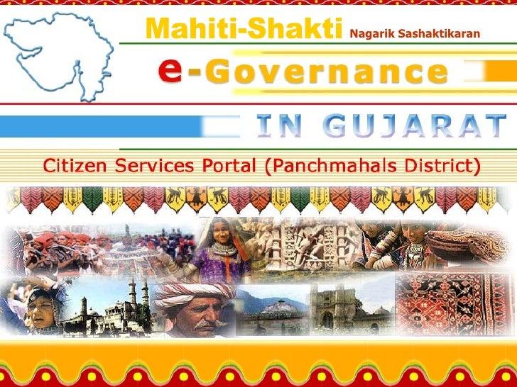 Mahiti-Shakti Nagarik Sashaktikaran