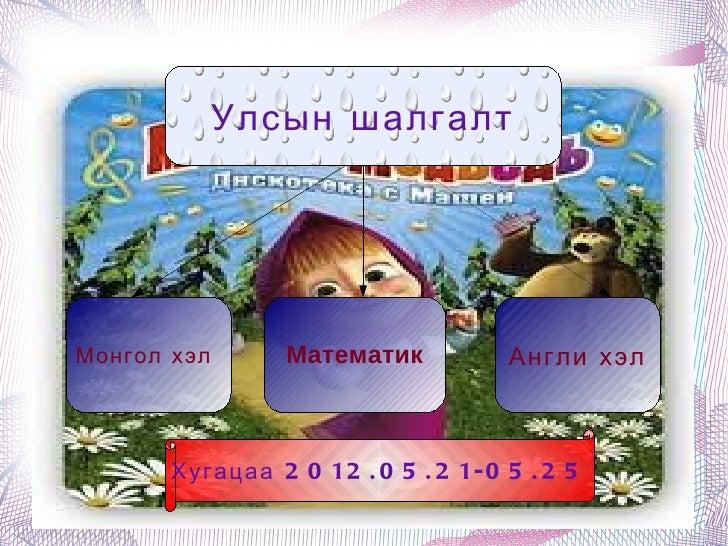 Улсын шалгалтМонгол хэл       Математик          Англи хэл       Хугацаа 2 0 12 . 0 5 . 2 1-0 5 . 2 5