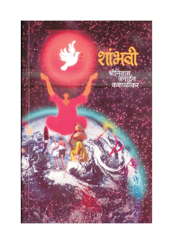 Shambhvi  A Bestseller Marathi Novel Dr. Shriniwas Kashalikar