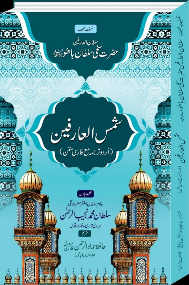 Hazrat Sultan Bahu Books Pdf