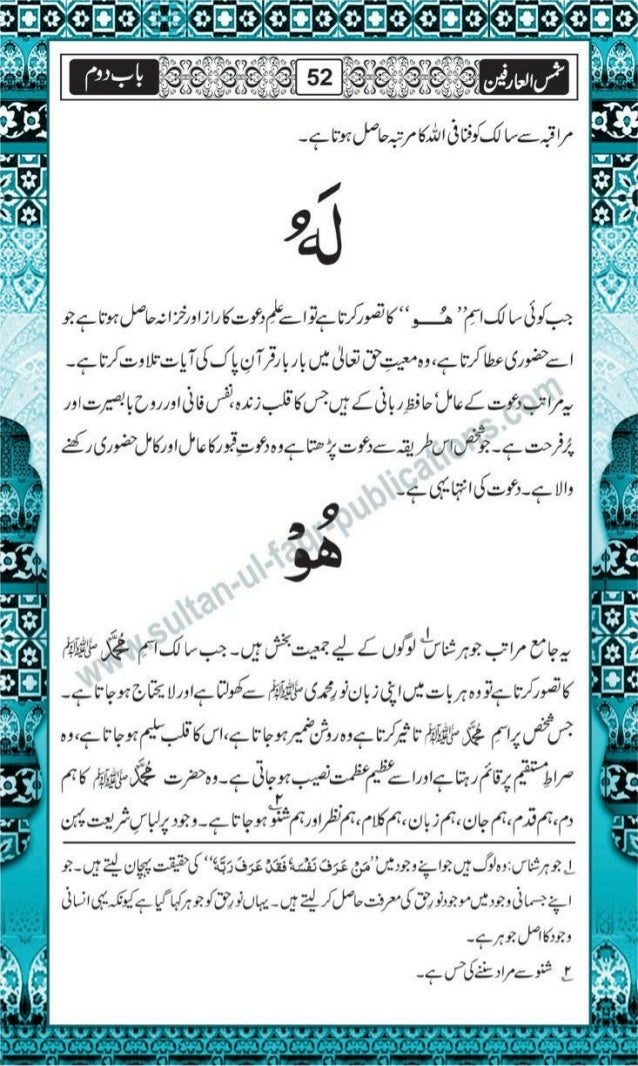 Hazrat Sultan Bahu Books In Urdu Pdf