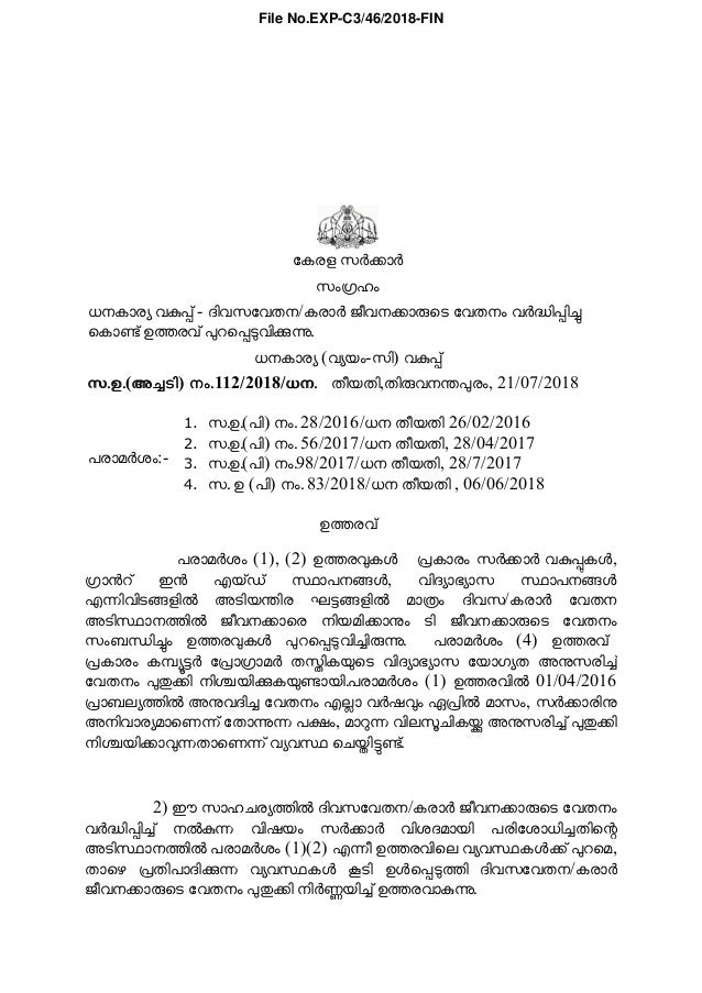 Daily wages of staff in Kerala government service -